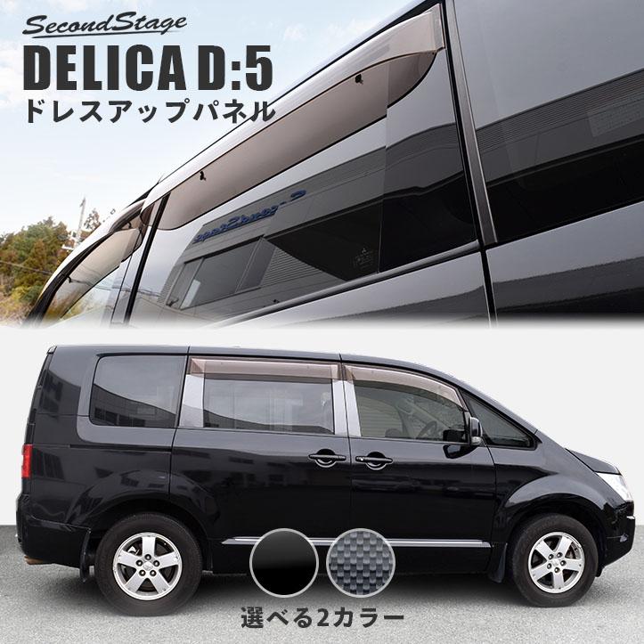 セカンドステージ ピラーガーニッシュ 三菱 デリカ D:5 DELICA D5 全2色 カスタムパーツ アクセサリー