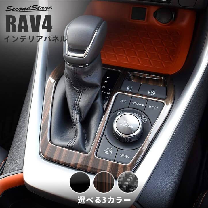 日本製 トヨタ RAV4 内装 パーツ パネル アクセサリー 専用 ドレスアップ カスタム カバー 傷隠し シフト グッズ SecondStage RAV4 50系 シフトパネル 全4色 【貼付け前なら返品OK】 SecondStageオリジナル内装パネル