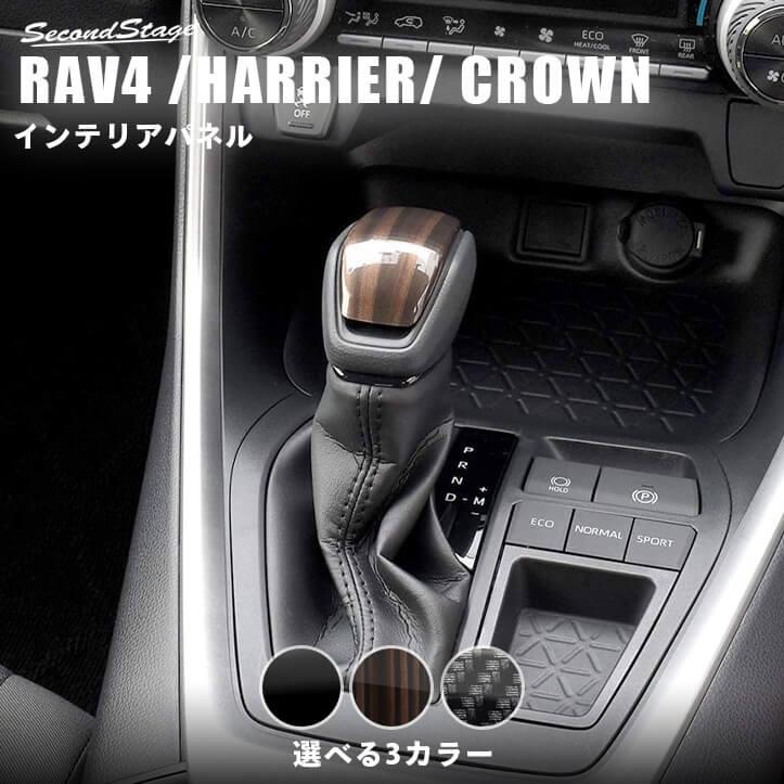 日本製 トヨタ RAV4 HARRIER 内装 パーツ パネル おトク アクセサリー 専用 ドレスアップ カスタム ハリアー80系 SecondStageオリジナル内装パネル カバー 貼付け前なら返品OK 傷隠し グッズ デポー 全4色 SecondStage シフト シフトノブパネル 50系
