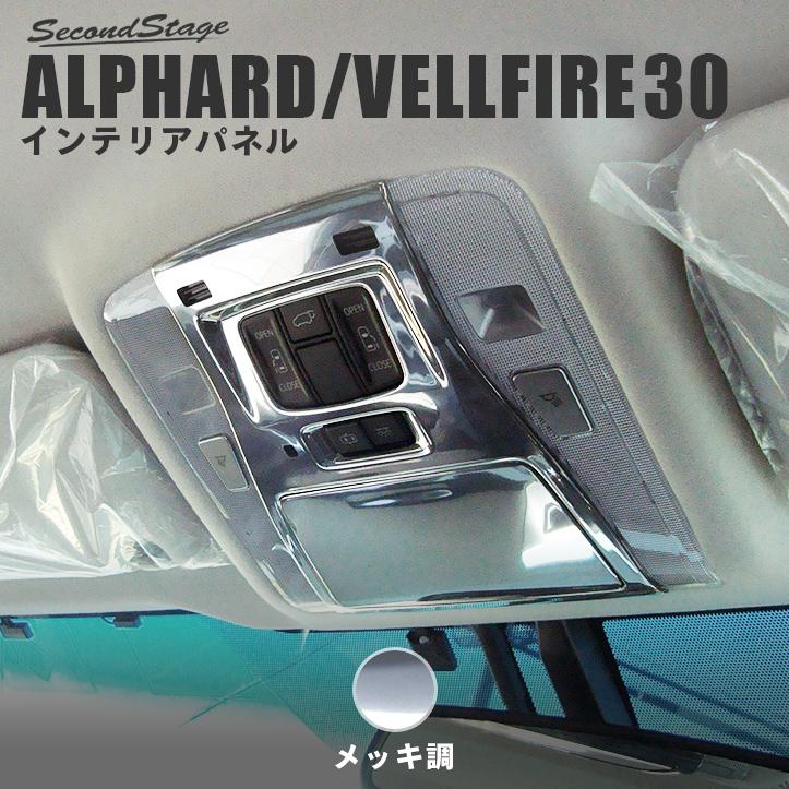 トヨタ ヴェルファイア アルファード 30系 前期 オーバーヘッドコンソールパネル メッキ調 カスタム アクセサリー パーツ セカンドステージ
