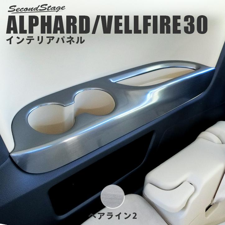 トヨタ ヴェルファイア アルファード 30系 前期 後期 3列目カップホルダー ドリンクホルダーパネル ヘアライン2 カスタム アクセサリー パーツ セカンドステージ