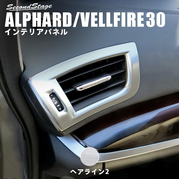 トヨタ ヴェルファイア アルファード 30系 前期 後期 ダクトパネル ヘアライン2(金属調) カスタム アクセサリー パーツ セカンドステージ