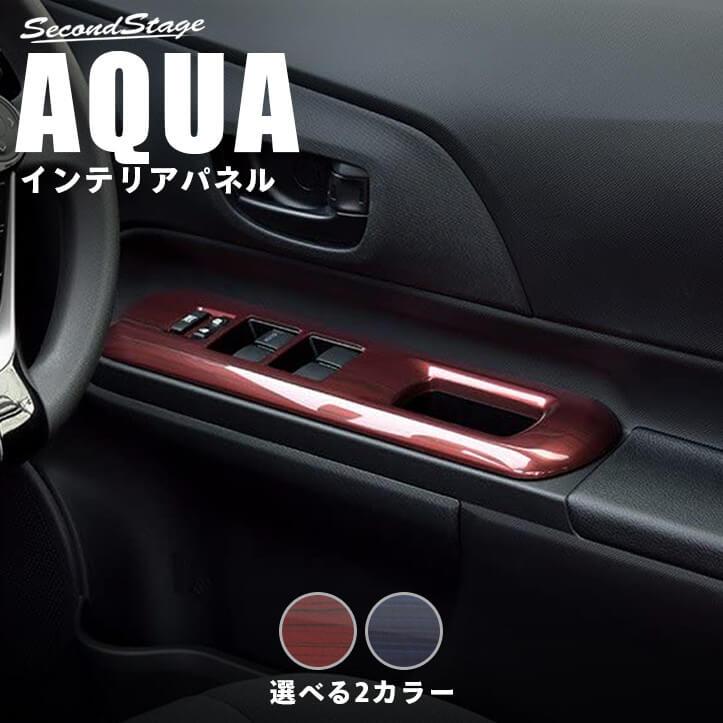 トヨタ アクア 専用アクセサリー PWSW(ドアスイッチ)パネル 前期 中期 後期 全3色 セカンドステージ