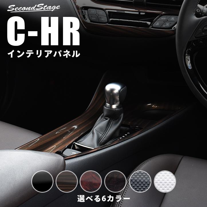 トヨタ C-HR コンソールパネル 全6色 専用パーツ ガーニッシュ セカンドステージ