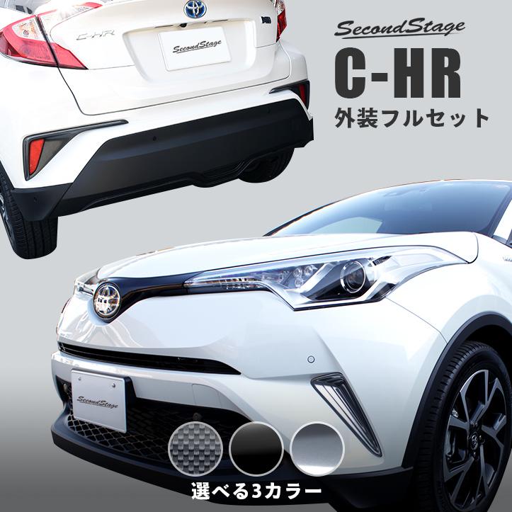 セカンドステージ 外装パネルフルセット トヨタ C-HR 専用ドレスアップパーツ 全4色