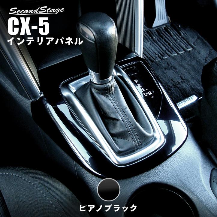 【12/25(水)まで!最大10%OFFクーポン配布中】 セカンドステージ シフトパネル マツダ CX-5 KE系 中期 ピアノブラック