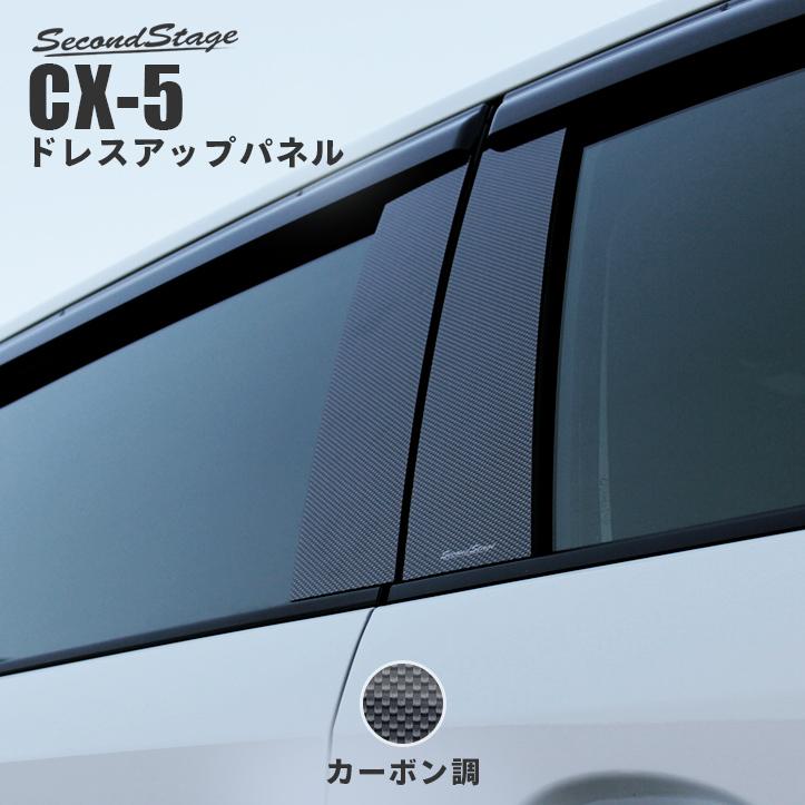 セカンドステージ ピラーガーニッシュ バイザー装着車専用 マツダ CX-5 KE系 前期 中期 後期