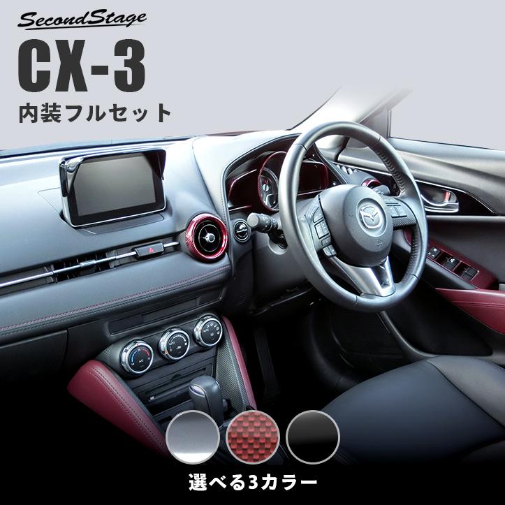 セカンドステージ 内装パネルフルセット マツダ CX-3 DK系 全2色