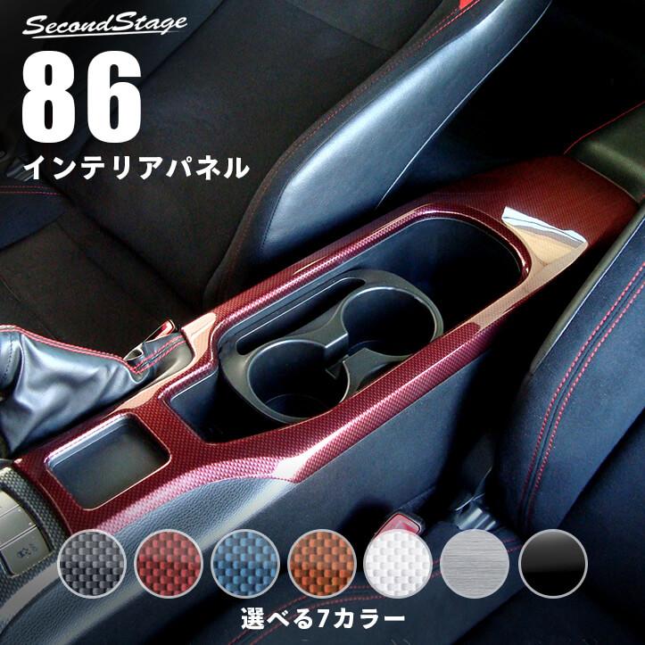 セカンドステージ コンソールパネル トヨタ 86 ZN6 前期 後期 全6色 ドレスアップパーツ