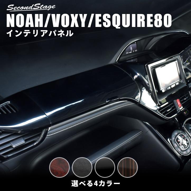 ヴォクシー80系 ノア80系 エスクァイア インテリアパネルAセット 前期 後期 全4色 セカンドステージ ドレスアップパーツ