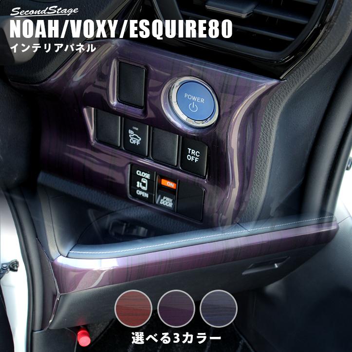 ヴォクシー80系 ノア80系 エスクァイア インパネアンダーパネル 前期 後期 ゴールドメタリックシリーズ 全3色 セカンドステージ ドレスアップパーツ