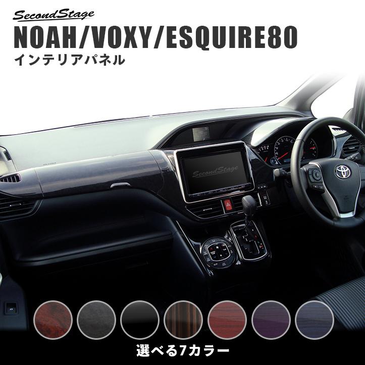 【楽天市場】ヴォクシー/ノア/エスクァイア80系 ダッシュパネルセット 前期 後期 全7色 セカンドステージ ドレス