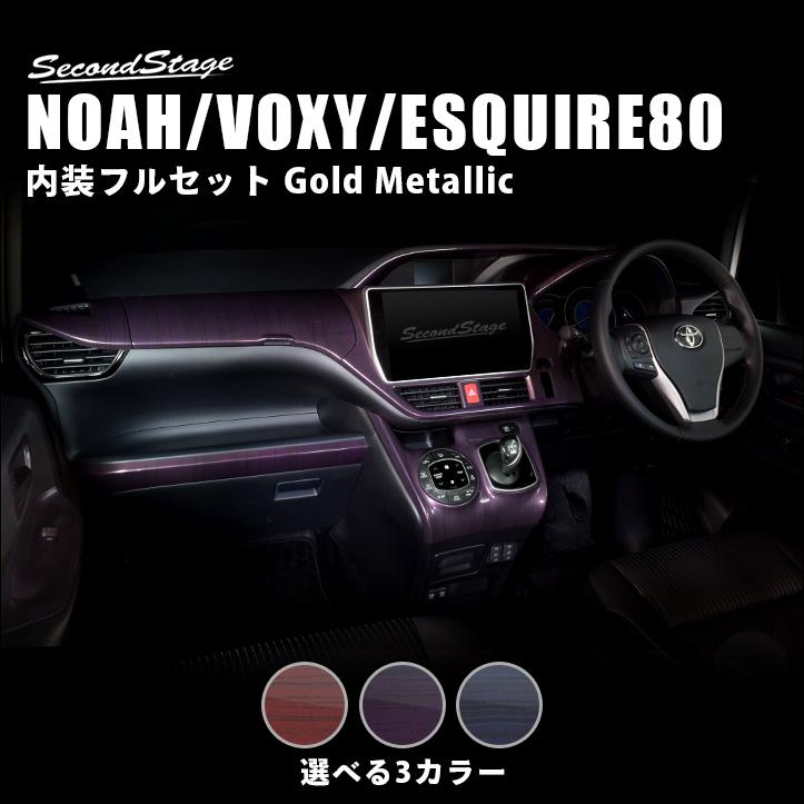 ヴォクシー80系 ノア80系 エスクァイア 内装パネルフルセット ゴールドメタリックシリーズ 前期 後期 全3色 セカンドステージ ドレスアップパーツ