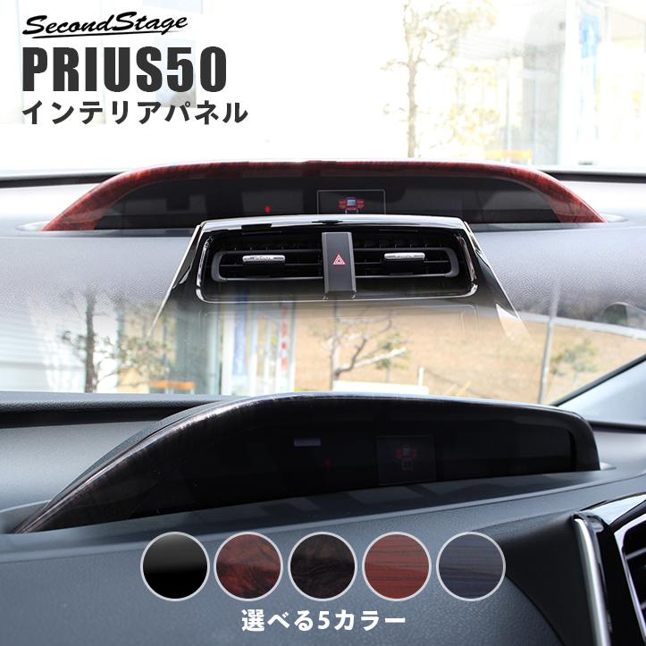トヨタ プリウス50系 プリウスPHV(ZVW52) 前期 後期 インジケーターパネル 全5色 セカンドステージ アクセサリーパーツ
