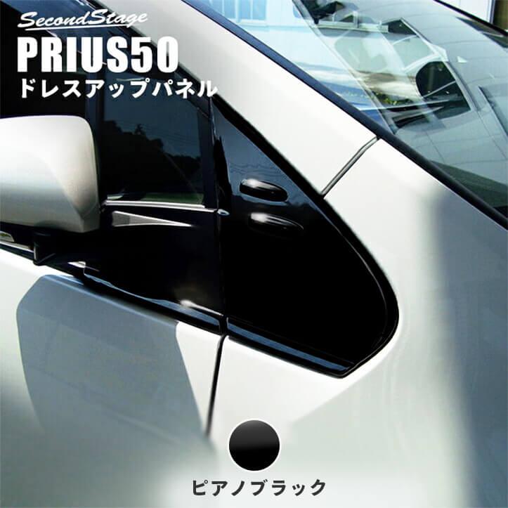 トヨタ プリウス50系 前期 後期 Aピラーパネル 全2色 セカンドステージ アクセサリーパーツ
