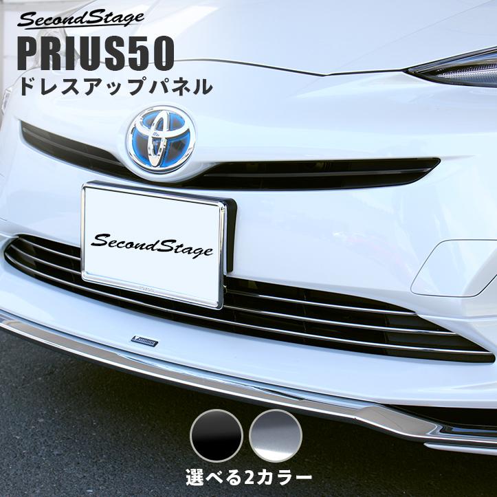 トヨタ プリウス50系 前期専用 バンパーガーニッシュ 全2色 セカンドステージ アクセサリーパーツ