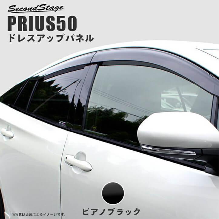 トヨタ プリウス50系 前期 後期 ウィンドウモールパネル 全2色 セカンドステージ アクセサリーパーツ