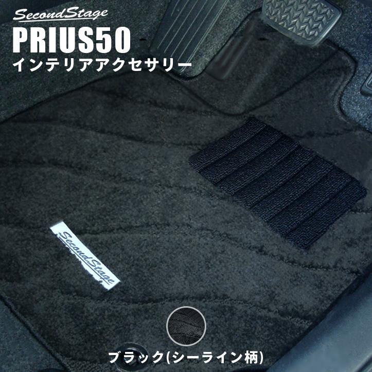 トヨタ プリウス50系 フロアマット&ラゲッジマット セカンドステージ アクセサリーパーツ