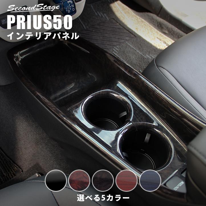 トヨタ プリウス50系 プリウスPHV(ZVW52) 前期専用 コンソールパネル 全5色 セカンドステージ アクセサリーパーツ