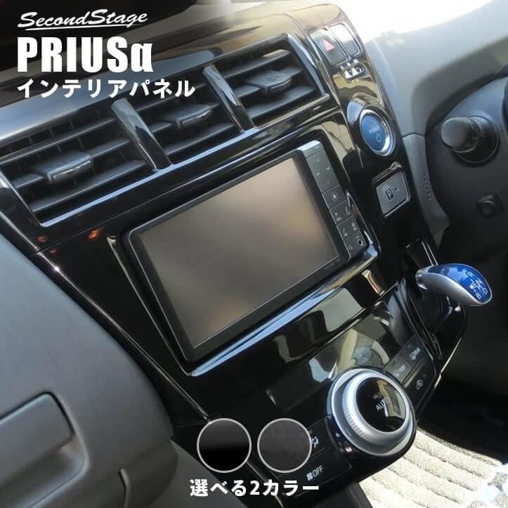 セカンドステージ センターパネル トヨタ プリウスα 前期専用 ZVW40/41 全3色