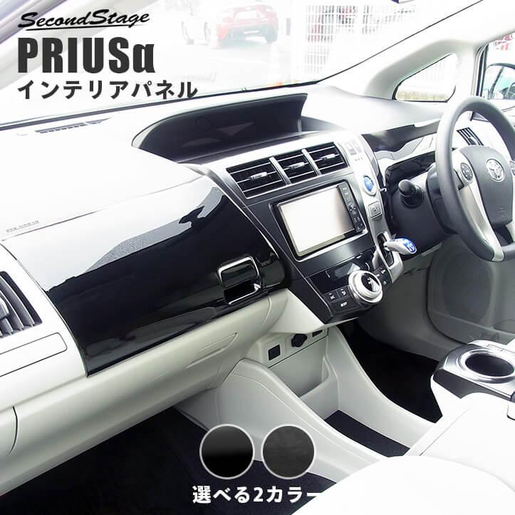 セカンドステージ ダッシュパネル トヨタ プリウスα 前期 後期 ZVW40/41 全3色