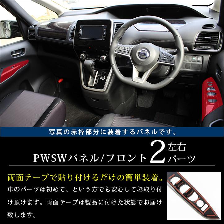 [second] PWSW セレナC27 ドアスイッチパネル [送料無料] フロント