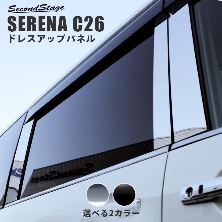 セカンドステージ ピラーガーニッシュ バイザー装着車用 日産 セレナ C26 前期 後期 全2色 カスタムパーツ