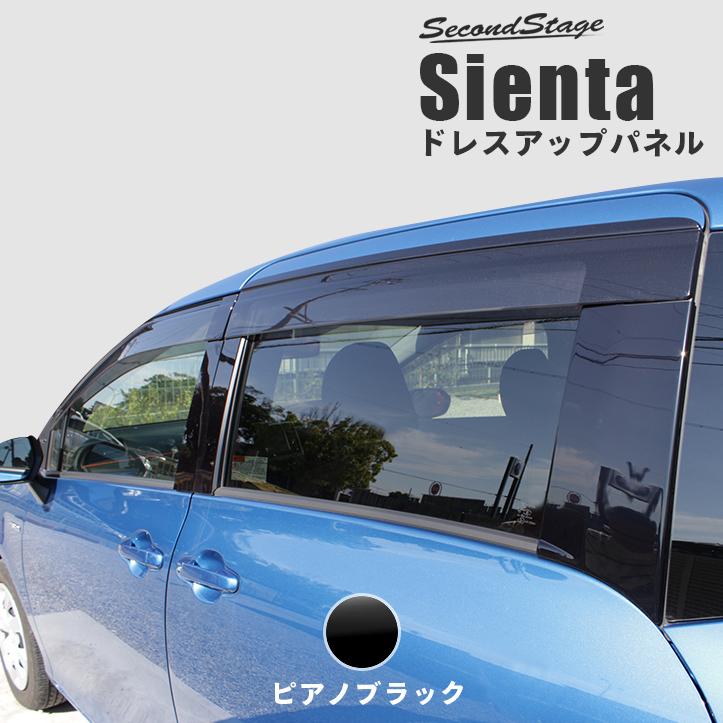 セカンドステージ ピラーガーニッシュ トヨタ シエンタ 170系 全2色 アクセサリー内装パーツ