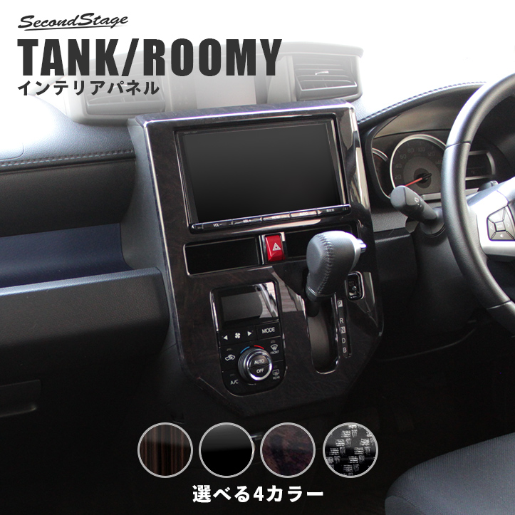 セカンドステージ センターパネル オートエアコン専用 トヨタ タンク ルーミー 全3色 カスタムアクセサリーパーツ