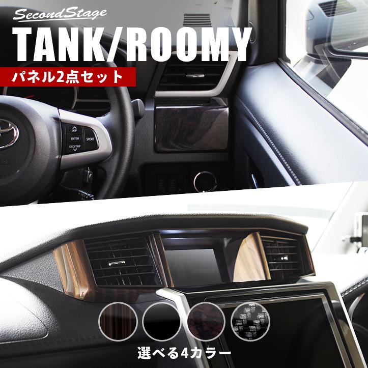 セカンドステージ インテリアパネル2点セット(カップホルダーパネル/センターダクトパネル) トヨタ タンク ルーミー 全3色 カスタムアクセサリーパーツ