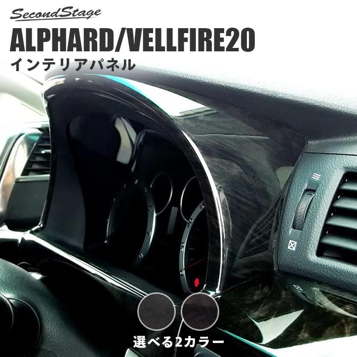 セカンドステージ メーターパネル トヨタ ヴェルファイア アルファード 20系 後期 (前期) 木目/シルバー 全3色 アクセサリーパーツ