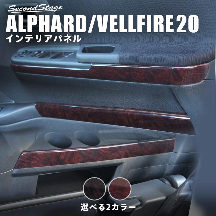 セカンドステージ ドアトリムフルセット 1・2・3列目セット トヨタ ヴェルファイア アルファード 20系 後期 (前期) 木目調 全2色 アクセサリーパーツ