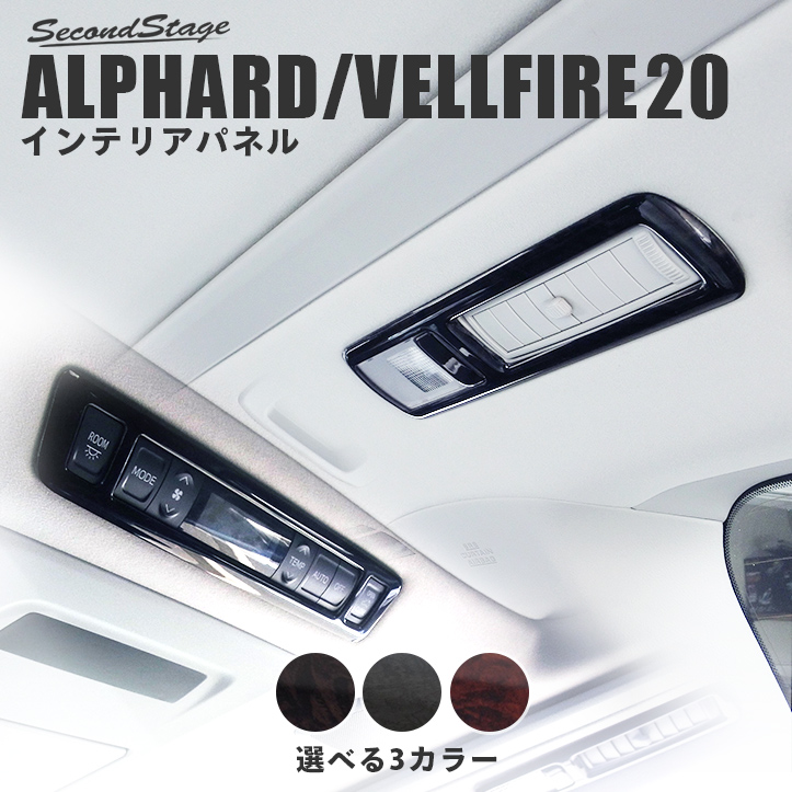 セカンドステージ ルーフダクトパネル トヨタ ヴェルファイア アルファード 20系 後期 (前期) 全3色 アクセサリーパーツ