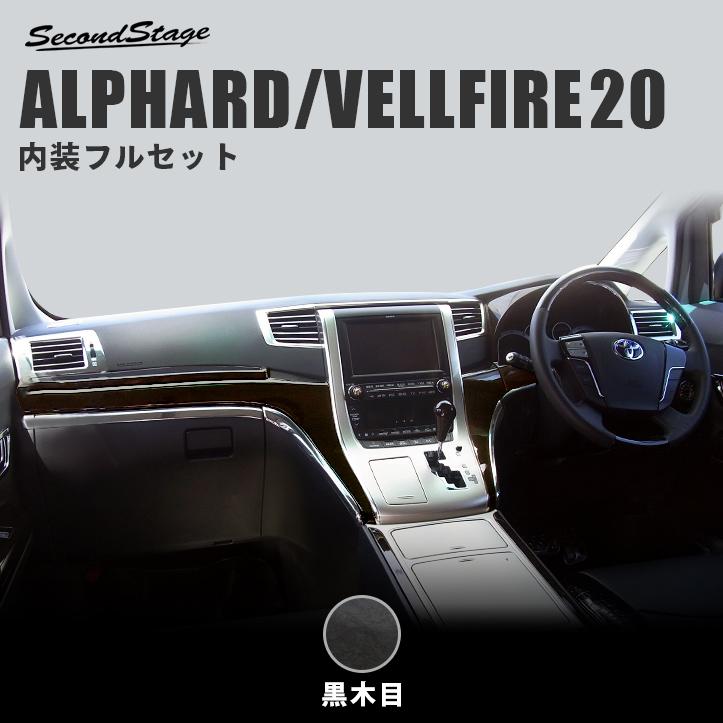 セカンドステージ 内装パネルフルセット トヨタ アルファード ヴェルファイア 20系 後期 (前期) タイプゴールド・後期ゴールデンアイズ対応色 アクセサリーパーツ