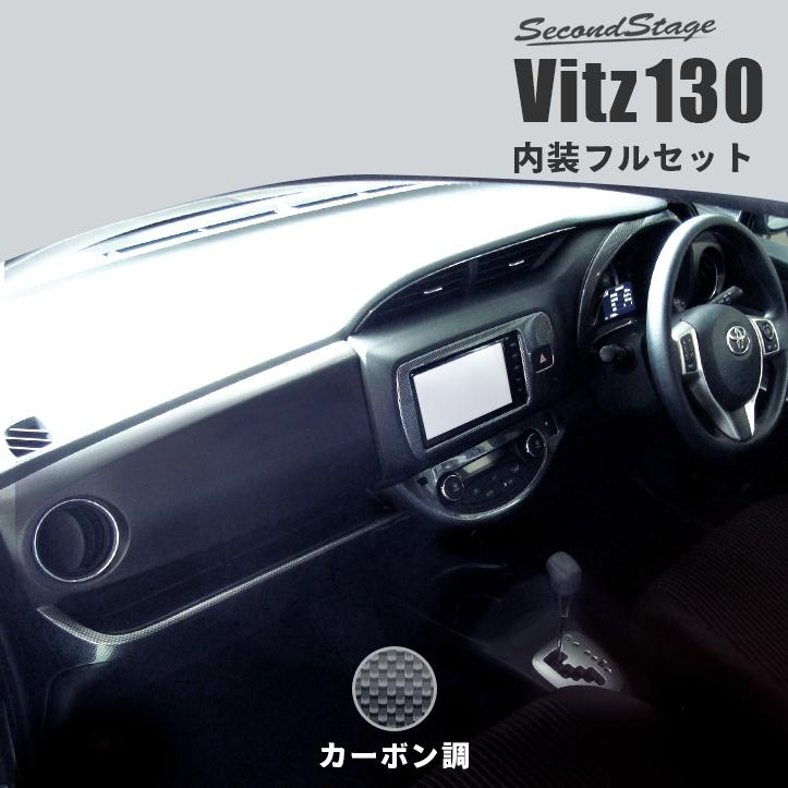 セカンドステージ 内装パネルフルセット(オートエアコン専用) トヨタ ヴィッツ 130系 後期 カーボン調 ドレスアップパーツ