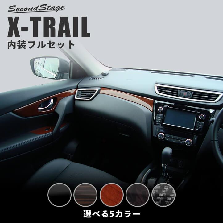送料無料 日本製 X-TRAIL XTRAIL 内装 パーツ インテリアパネル インパネ アクセサリー 専用 ドレスアップ カスタム カバー 傷隠し グッズ SecondStage エクストレイル T32 前期 2WD 4WD 日産 内装パネルフルセット 全5色 セカンドステージ カスタム パーツ アクセサリー ドレスアップ インテリア
