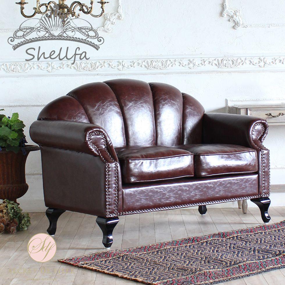 姫系 家具 シェルファ 二人掛け 2人掛け ソファ ソファー おしゃれ 北欧 完成品 シャビーシック 家具 フレンチ アンティーク アンティーク風 ビンテージ デザイナーズ レトロ いす 椅子 ねこあし 合皮 合成皮革 レザー ブラウン 茶色