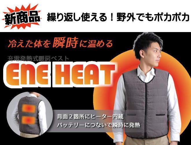 充電発熱式暖房ベストは、送料無料です。