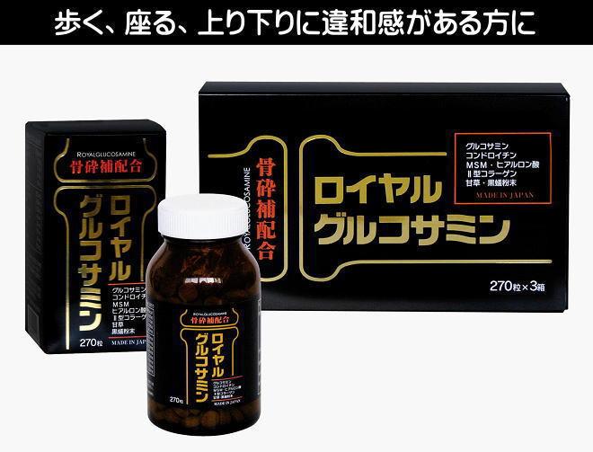 グルコサミンやコンドロイチン、msm等を含むサプリメントです。ロイヤルグルコサミン2個セット、送料無料です