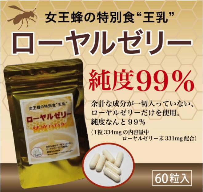 ローヤルゼリー純度99%のサプリメント2個セットで送料無料です。