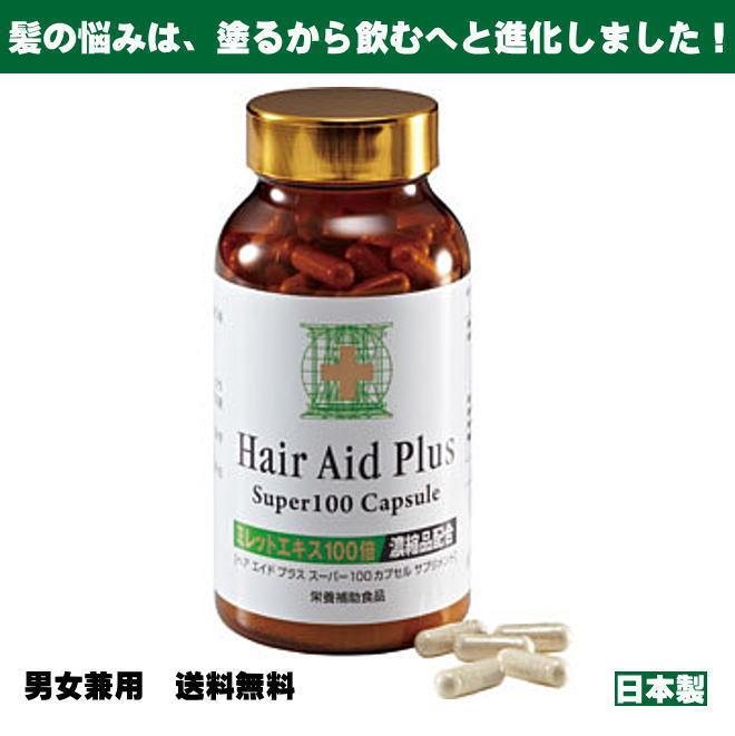 毛髪や薄毛の悩みにミレットエキス配合のサプリメントです。ヘアエイドプラススーパー100は、送料無料。