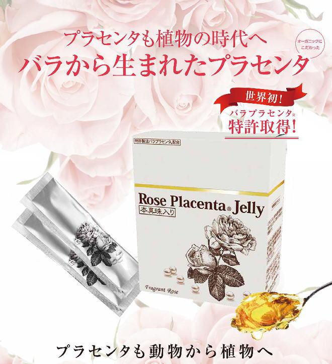 バラの香りとアコヤ本真珠で、女性の加齢臭をサポートするサプリ。ローズプラセンタゼリー(真珠入り)、2個セットで送料無料。