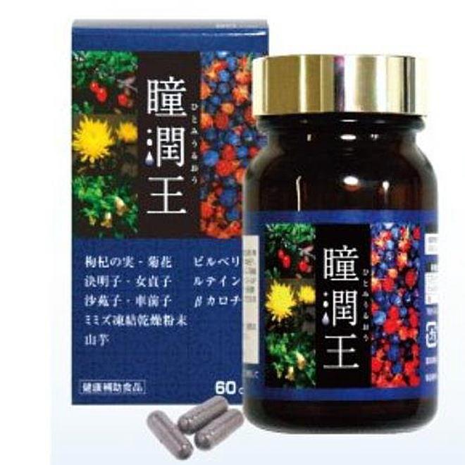 ビルベリーやルテイン、ミミズ凍結乾燥粉末(ルンブルクスルベルス)等を配合したサプリメント。瞳潤王(ひとみうるおう)ワキ製薬の正規品、 2個セットで送料無料。
