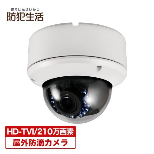 【送料無料】 防犯カメラ HD-TVI 210万画素 屋外防滴型ドームカメラ(2.8~12mm) RD-CV305