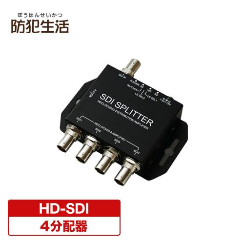 防犯カメラ 送料無料 周辺機器 HD-SDI カメラ専用 映像 音声 4分配器 【RD-4057】 防犯カメラ 監視カメラ