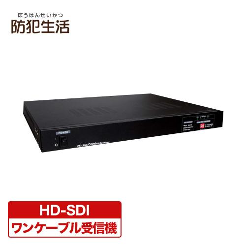 防犯カメラ ワンケーブルカメラ HD-SDI 専用 ワンケーブル システム 送信機 防犯カメラ ワンケーブルカメラ