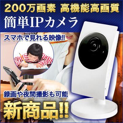 防犯カメラ 無線カメラ ネットワークカメラ 監視 簡単 IPネットワークカメラ iPhone スマホ SDカード録画 防犯カメラ ネットワーク 無線カメラ wifi 【RD-4640】 | 屋内 室内 部屋 監視カメラ IPカメラ アプリ スマートフォン andoroid 遠隔 防犯 ペット 犬 猫 鳥 子供