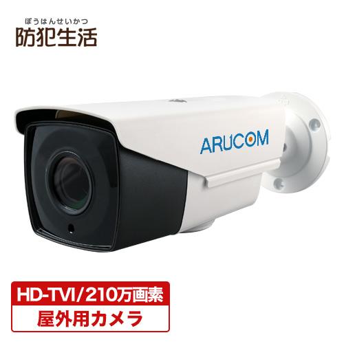 防犯カメラ HD-TVI 210万画素 屋外防雨型カメラ(2.8~12mm) RD-CV313