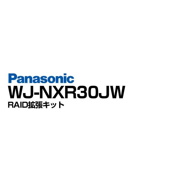 【送料無料】 パナソニック Panasonic 防犯カメラ 監視カメラ RAID拡張キット  WJ-NXR30JW | 防犯 監視 事務所 オフィス 倉庫 商業施設 小売店舗 駐車場 工場 商業 金融機関 交通機関 病院 市街地