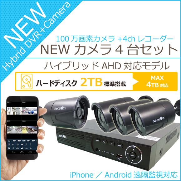 防犯カメラ 4台セット 【HDD2TB標準搭載】【100万画素】【HDMI出力】 4chデジタルレコーダー(録画装置)+3.6mm広角赤外線防犯カメラ4台 日本語表示 監視カメラセット secuOn
